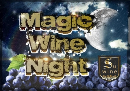 Magic Wine Night II